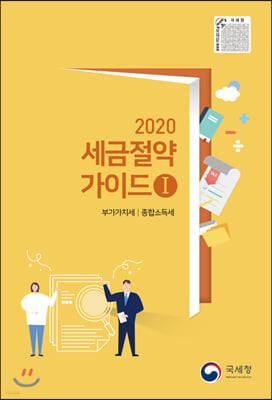 2020 세금절약가이드 1