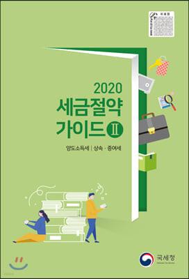 2020 세금절약가이드 2