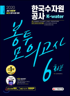 2020 All-New 한국수자원공사 K-water 봉투모의고사 6회분