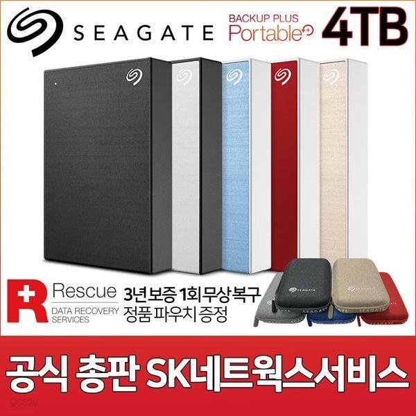씨게이트 New Backup Plus Portable +Rescue 4TB 외장하드 [Seagate공식총판/USB3.0/정품파우치/데이터복구서비스]
