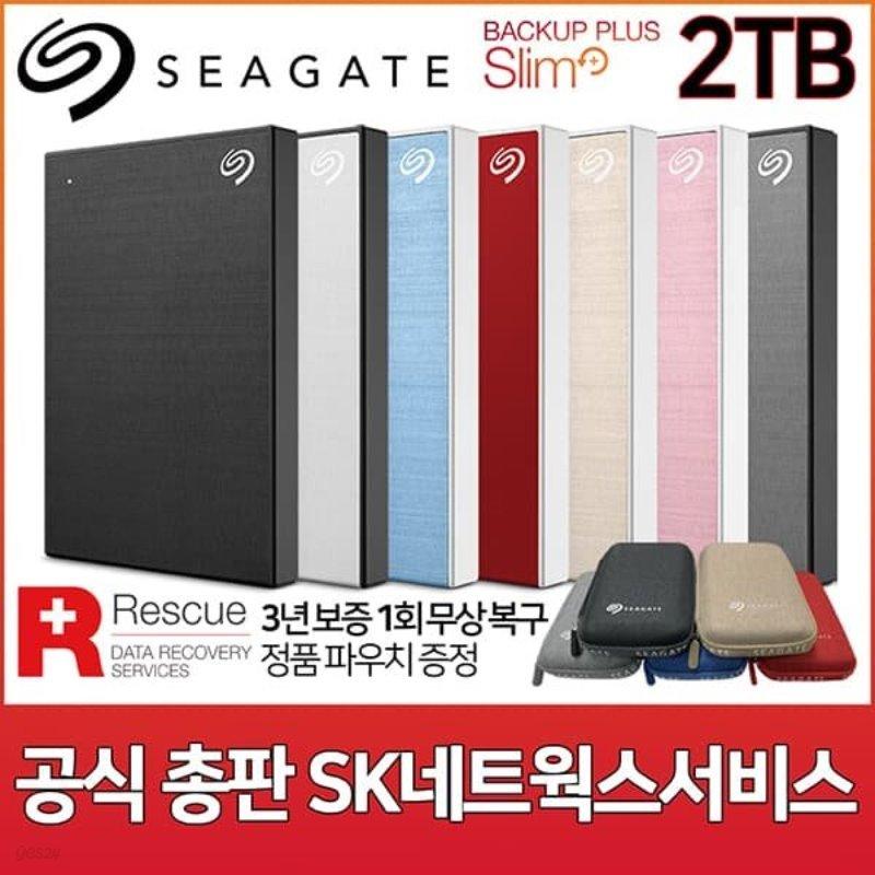 [쿠폰가: 93,910원]씨게이트 New Backup Plus Slim +Rescue 2TB 외장하드 [Seagate공식총판/USB3.0/정품파우치/데이터복구서비스]