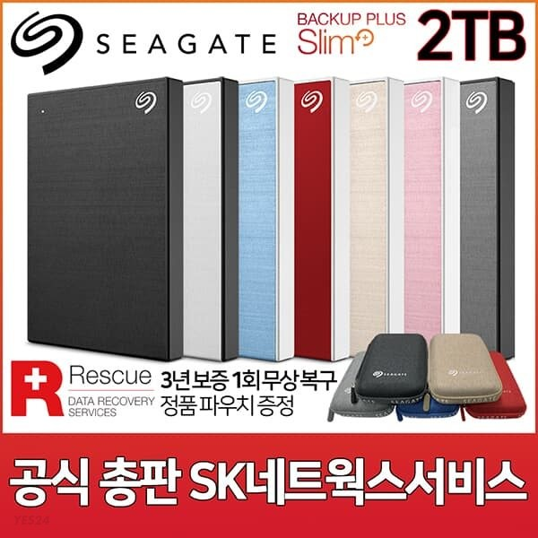 씨게이트 New Backup Plus Slim +Rescue 2TB 외장하드 [Seagate공식총판/USB3.0/정품파우치/데이터복구서비스]
