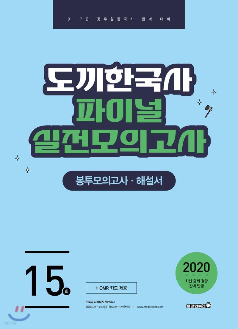 2020 도끼한국사 파이널 실전모의고사