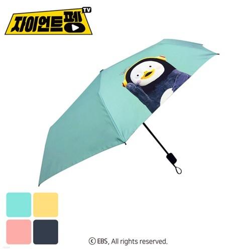 [무료배송] 펭수 3단 수동우산 [펭빠-30002]