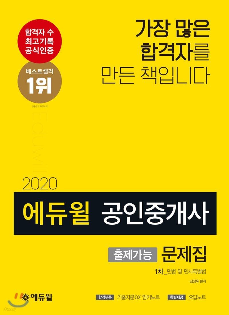 2020 에듀윌 공인중개사 출제가능문제집 1차 민법 및 민사특별법
