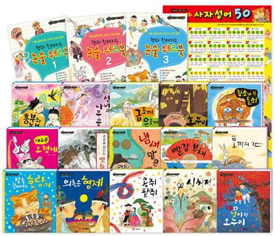 리틀 클래식북 교과서 전래 동화 세트