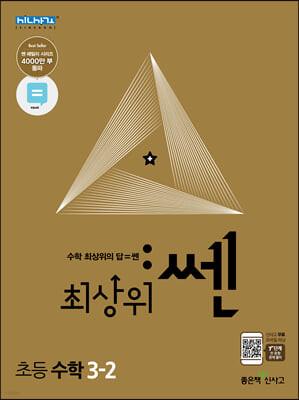 최상위 쎈 수학 3-2 (2021년용)