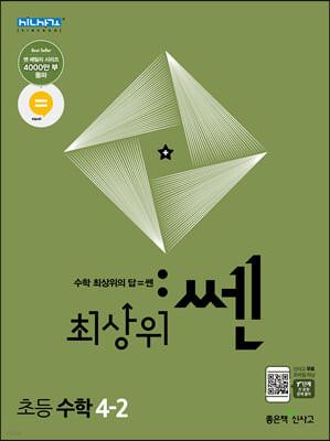 최상위 쎈 수학 4-2 (2021년용)