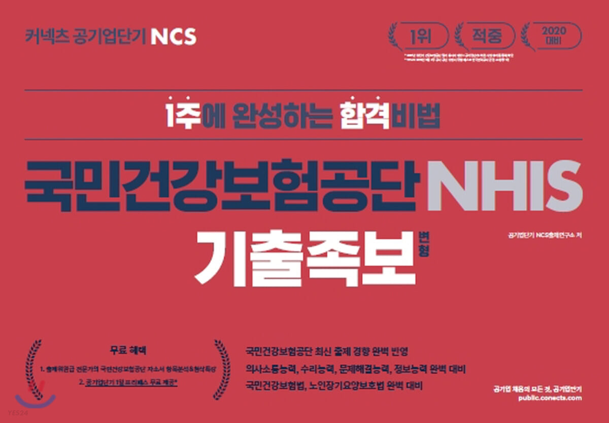2020 공기업단기 NCS 국민건강보험공단 NHIS 기출 변형 족보