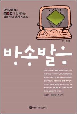 방송 발음 - 방송 언어 총서 시리즈