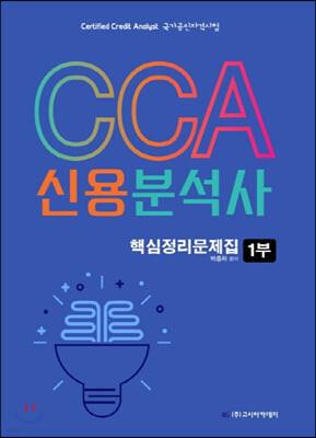 CCA 신용분석사 핵심정리문제집 1부