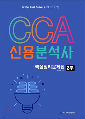 CCA 신용분석사 핵심정리문제집 2부