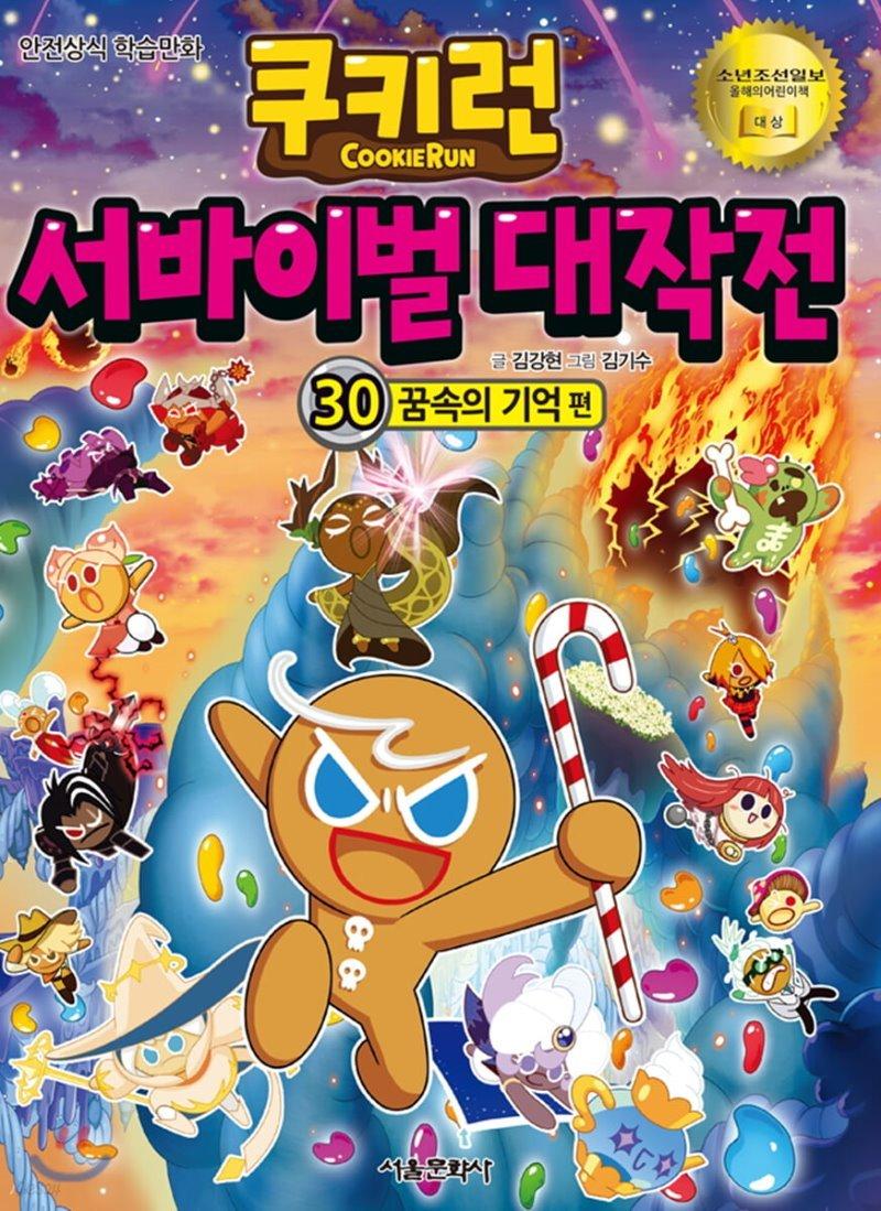 쿠키런 서바이벌 대작전 30