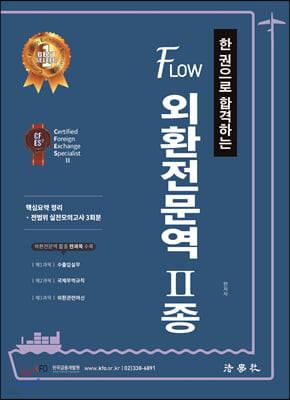 한 권으로 합격하는 FLOW 외환전문역 2종