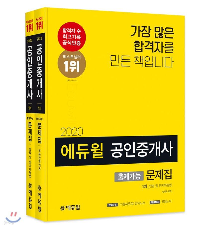 2020 에듀윌 공인중개사 출제가능문제집 1차 세트