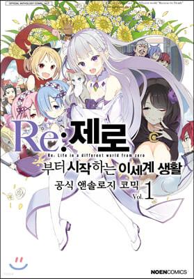 코믹 Re:제로부터 시작하는 이세계 생활 공식 앤솔로지 1