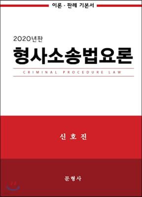 2020 형사소송법요론