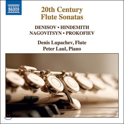 Denis Lupachev 20세기 플루트 소나타 작품집 (20th Century Flute Sonatas)
