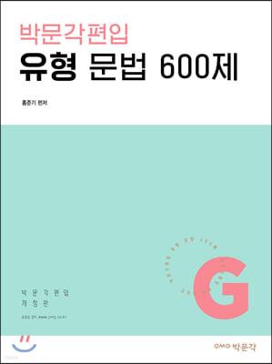 박문각편입 유형 문법 600제