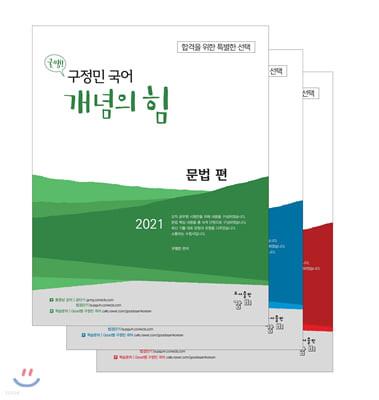 2021 굿쌤 구정민 국어 개념의 힘 세트