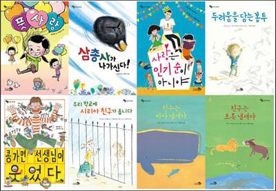 바람어린이책 시리즈 8권 세트