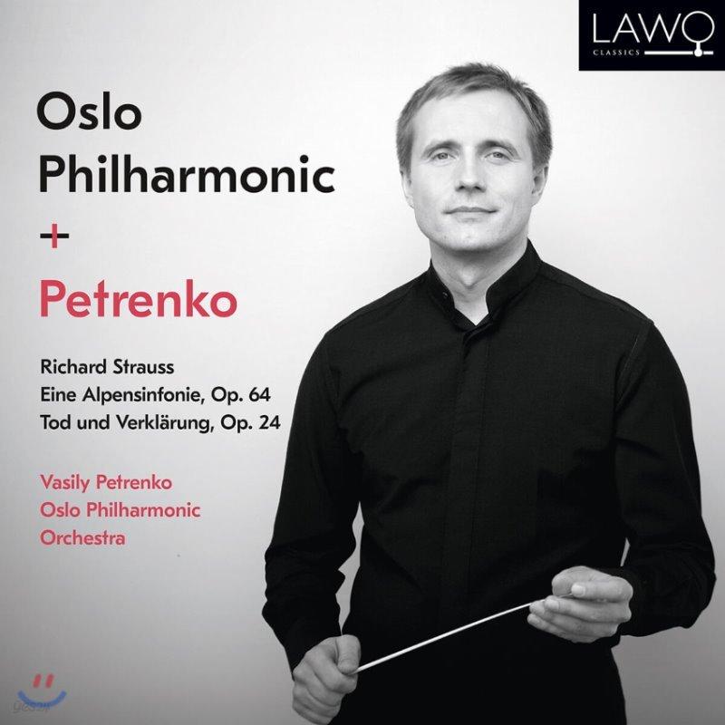Vasily Petrenko 슈트라우스: 알프스 교향곡, 죽음과 변용 (Strauss: Eine Alpensinfonie, Tod und Verklarung)