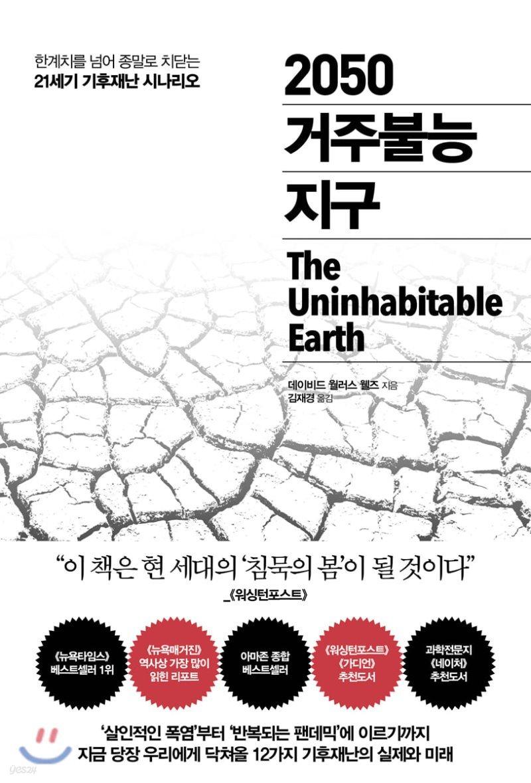 2050 거주불능 지구