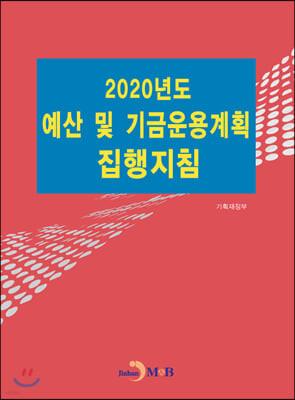 2020년도 예산 및 기금운용계획 집행지침