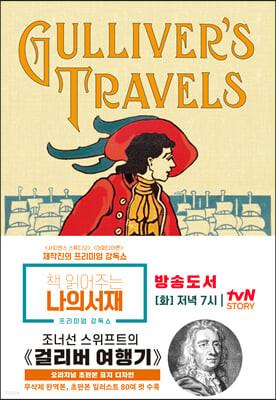 초판본 걸리버 여행기 : 1726년 오리지널 초판본 표지디자인