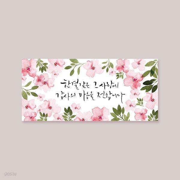 [카드봉투] 한결같은 그 사랑에 감사 캘리그라피 돈봉투