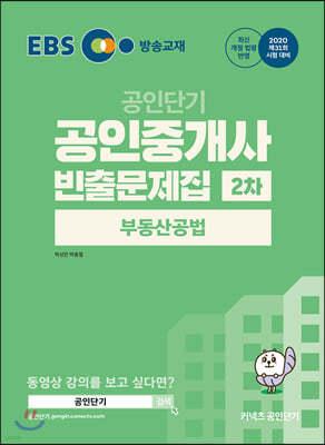 2020 EBS 공인중개사 빈출문제집 2차 부동산공법