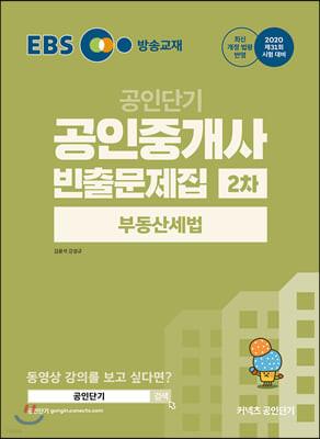 2020 EBS 공인중개사 빈출문제집 2차 부동산세법