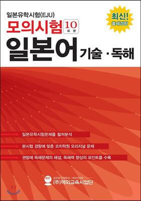 일본유학시험(EJU) 모의시험(10회분) 일본어 기술,독해