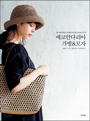 에코안다리아 가방&모자