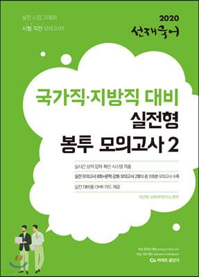 2020 선재국어 국가직·지방직 대비 실전형 봉투 모의고사 2