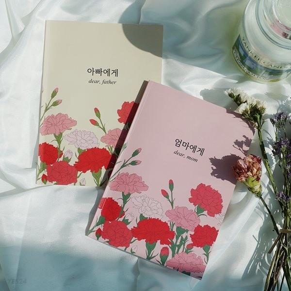 자식문답 2종 [엄마에게 & 아빠에게] 부모님 문답 마미 대디 북 러브유마마 탐구영역