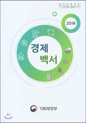 경제백서 2018