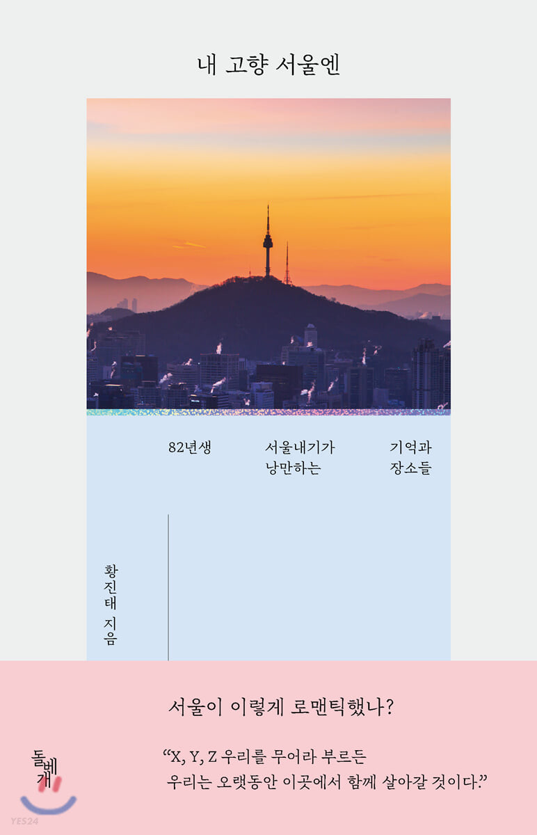 내 고향 서울엔