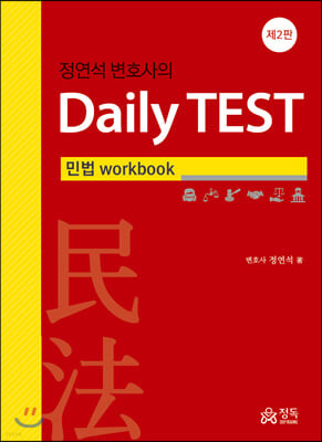정연석 변호사의 Daily TEST - 민법 workbook