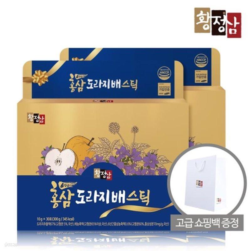 황정삼 홍삼 도라지배 스틱 30포x2박스