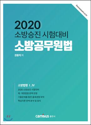 2020 소방승진 시험대비 소방공무원법