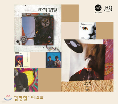 김현철 - 베스트 (2020 Newly Remastered) [MQA + HQCD]