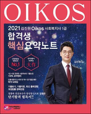 2021 김진원 Oikos 사회복지사 1급 합격생 핵심요약노트