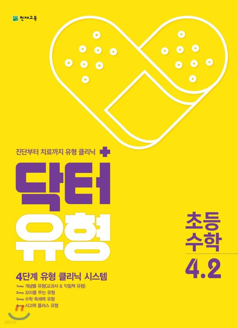 닥터유형 초등 수학 4-2 (2021년용)