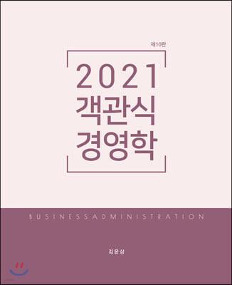 2021 객관식 경영학