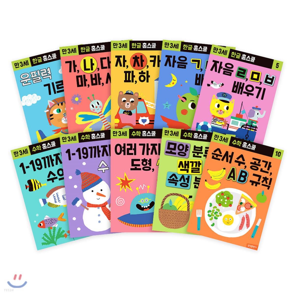 한글 + 수학 홈스쿨 세트 (만3세)