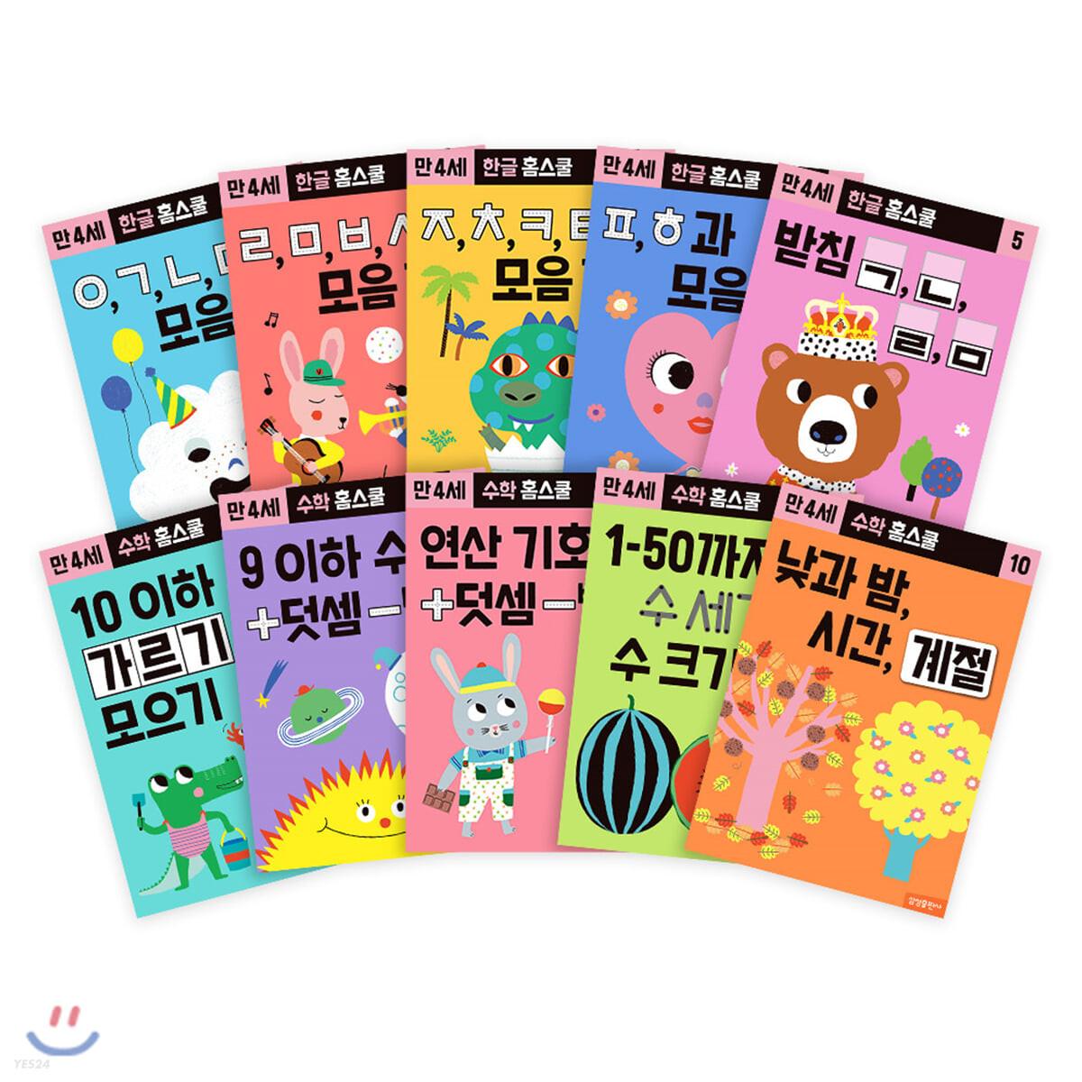 한글 + 수학 홈스쿨 세트 (만4세)