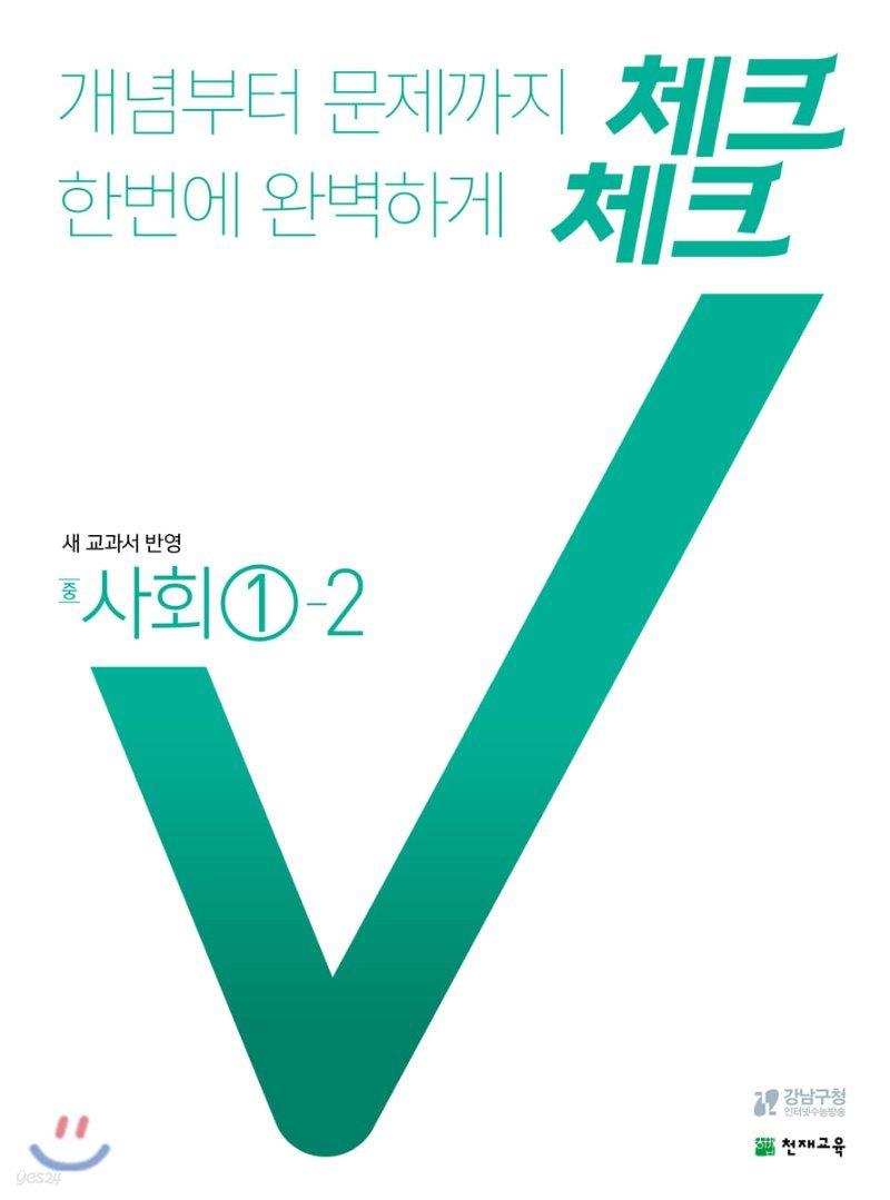 체크체크 사회 중 1-2 (2021년용)