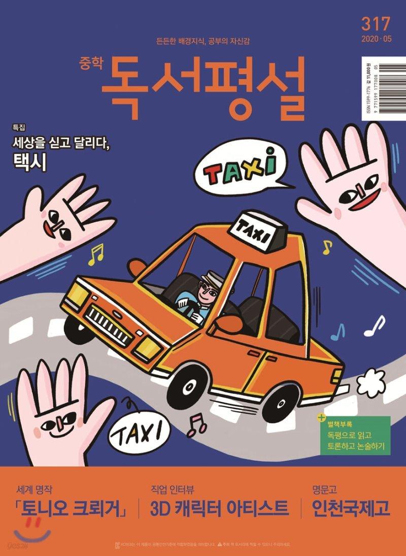 중학 독서평설 No.317 (2020년 05월호)