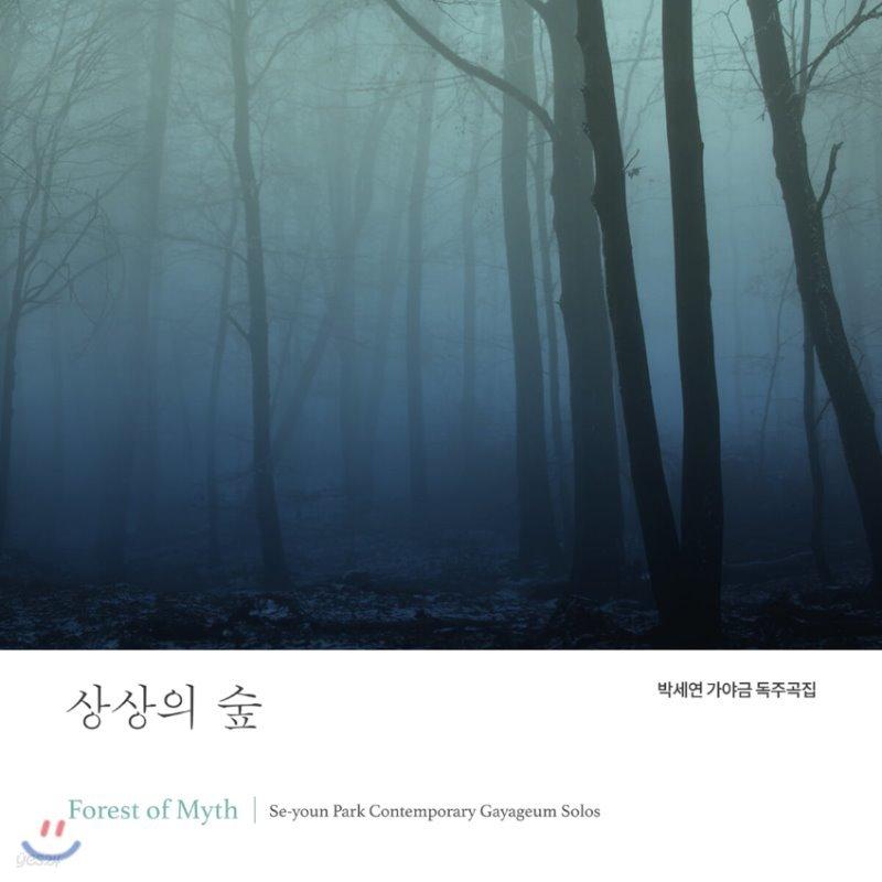 박세연 - 상상의 숲 [현대 가야금 독주곡집]